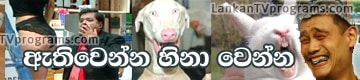 Sinhala Funny Videos