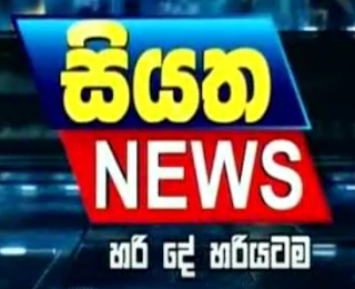 Siyatha TV News 6.00 P.M  01-09-2019