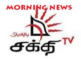 Shakthi Morning News  07-11-2018