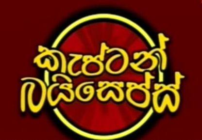 Captain Biceps Sinhala Cartoon (04) /
