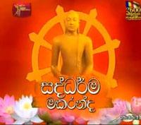 Dharma Wadanak