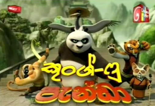 Kungfu Panda Sinhala Cartoon (13) /