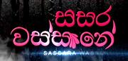 Sasara Wassane  (35) /