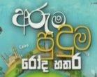 Aruma Puduma Roda Hathara 19-11-2017