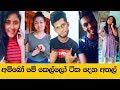Sinhala tik tok lanka 07-12-2018
