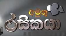 Amuthu Rasikaya  (20) / 13-03-2019