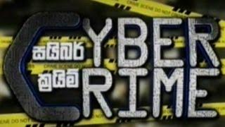 Cyber Crime 02-05-2016