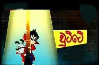 Chutte Sinhala Cartoon (25) / 08-10-2018