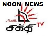 Shakthi Noon News 11-01-2019