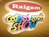 Raigam Gemak Nathi Show
