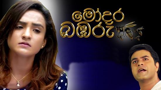 Modara Bambaru Sinhala Teledrama (16) / 13-03-2019