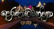 Deranabhiwandana  18-05-2019