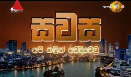 Sawasa Sirasa TV 22 -11-2017