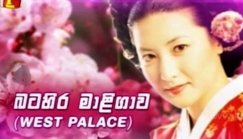 Batahira Maligawa (72) -