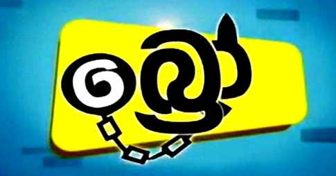 Bro Sinhala Cartoon