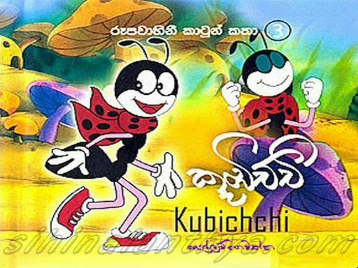 Kumbichchi