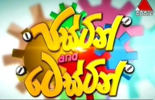 Justing & Testing Sinhala Cartoon