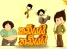 Kadiyai Thadiyai Sinhala Cartoon