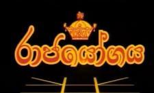 Raja Yogaya Teledrama (83) / 07-11-2018