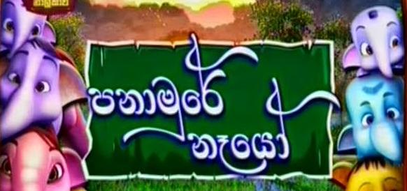 Panamure Neyo Sinhala Cartoon (44) /