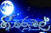 Gee Tharu Mal 18-06-2016