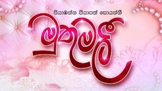 Muthu Malee  (01) /