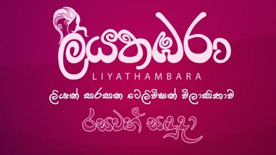 Liyathambara 18-03-2019
