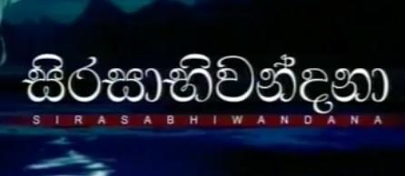 Sirasabhiwandana