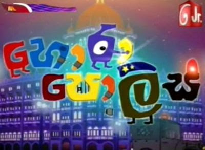 Hora Police Sinhala Cartoon