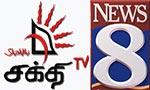 Shakthi TV News 8.00 PM 08-10-2018