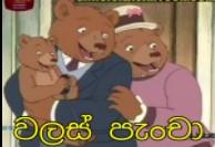 Walas Pancha Sinhala Cartoon (20) /