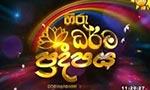 Dharma Pradeepaya 20-01-2019
