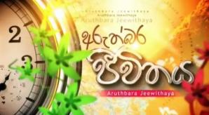 Aruthbara Jeewithaya