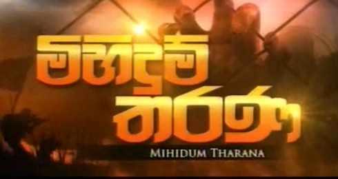 Mihidum Tharana  (60) /