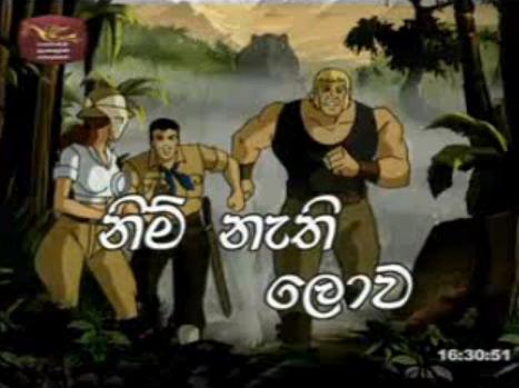 Nim Nathi Lowa Sinhala Cartoon