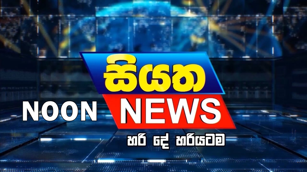 Siyatha TV Noon News   01-09-2019