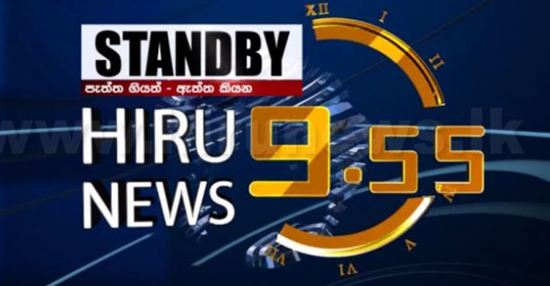 Hiru TV News 9.55Pm 25-08-2019