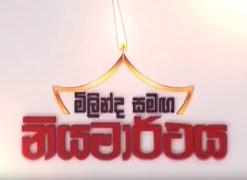 Niyamarthaya Sirasa  22-08-2019