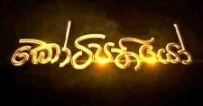 Kotipathiyo Sinhala Teledrama (200) / 08-10-2018