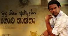 Golu Thaththa (42) /