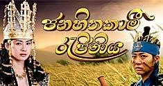 Janahithakami Rajiniya (86) /