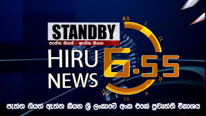 Hiru TV News 6.55 PM 20-03-2019