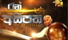 Ran Asipatha Teledrama (22) / 20-01-2019