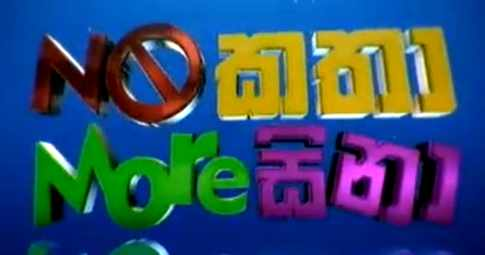 No Katha More Sina Sinhala Cartoon (127) /