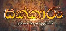 Sakkaran Sinhala Teledrama  (30) / 22-02-2019