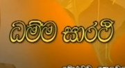 Dhamma Sarathi 18-05-2019