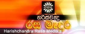 Harischandra Rasa Madura