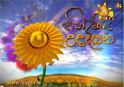 Hiru TV Morning Show  17-07-2019