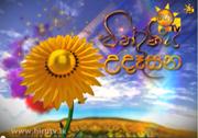 Vindaneeya Udesana 01-10-2015