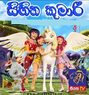 Sihina Kumariya Sinhala Cartoon (15) /